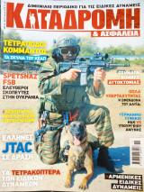 Καταδρομή & Ασφάλεια (Τεύχος 66)