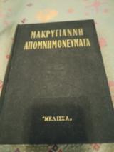 Μακρυγιάννη Απομνημονεύματα (Μέλισσα)