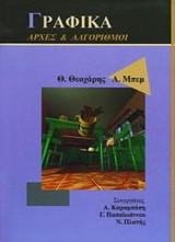 Γραφικά (αρχές και αλγόριθμοι)