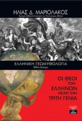 Ελληνική Γεωμυθολογία