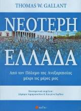 Νεότερη Ελλάδα