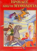 Ηρωίδες από τη μυθολογία