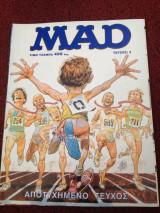 Περιοδικό MAD, τεύχος 3, Αύγουστος 1996
