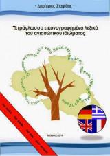 Τετράγλωσσο εικονογραφημένο λεξικό της αγιασώτικης διαλέκτου