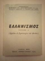 Ελληνισμός - Θρύλοι & Προϊστορία της Φυλής