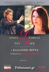 ΣΤΟΥΣ ΔΡΟΜΟΥΣ ΤΟΥ ΜΙΚΗ (+CD)