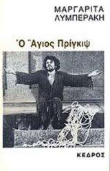 Ο ΑΓΙΟΣ ΠΡΙΓΚΙΨ