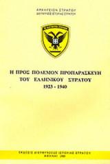 Η ΠΡΟΣ ΠΟΛΕΜΟΝ ΠΡΟΠΑΡΑΣΚΕΥΗ ΤΟΥ ΕΛΛΗΝΙΚΟΥ ΣΤΡΑΤΟΥ 1923-1940