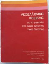Νεοελληνικά κείμενα για το Γυμνάσιο από Ομάδα Εργασίας Τόμος 2ος