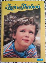 Η ζωή του παιδιού έτος 44ο 1989