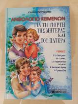 Ανθολόγιο Κειμένων για την Γιορτή της Μητέρας και του Πατέρα