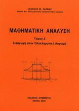 Μαθηματική ανάλυση ΙΙ