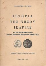 Ιστορία της Νήσου Ικαρίας-Απο των προιστορικών χρόνων μέχρι της ενώσεως της νήσου μετά της Ελλάδος (1912)