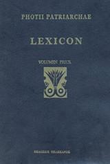 LEXICON (VOLUMEN PRIUS: CONTINET PROLEGOMENA ET LEXIC Α-Ξ, VOLUMEN ALTERUM: CONTINET LEXIC Ο-Ω CUM APPENDICE ET INDICE)