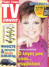 Περιοδικό TV Έθνος τεύχος 394