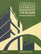 Ελληνικές επιχειρήσεις στον 20ό αιώνα