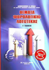 Θέματα φορολογικής λογιστικής