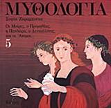 Μυθολογία 5