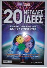 Περιοδικό - 20 Μεγάλες Ιδέες για την κατανόηση της ζωής και του Σύμπαντος BBC Science World ISSN 9786185112394