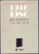 1916 – 1986 Μια Συλλογή Ταινιών