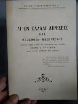 Αι εν Ελλάδι αιρέσεις και θεοσοφία - μασωνισμός