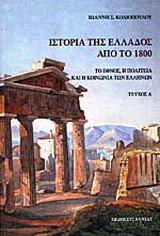 Ιστορία της Ελλάδος από το 1800