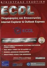 ECDL πληροφορίες και επικοινωνίες, Internet Explorer και Outlook Express