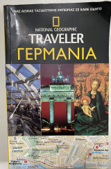 National Geographic Traveler Γερμανια