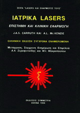 Ιατρικά lasers