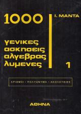 1000 γενικες ασκησεις αλγεβρας λυμενες  1