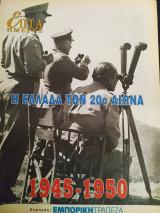 Η Ελλάδα τον 20ο αιώνα (1945-1950)- Επτά ημέρες