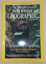 National Geographic Φεβρουάριος 2000