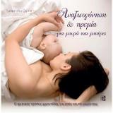 Αναζωογόνηση & Ηρεμία για Μωρά και Μητέρες