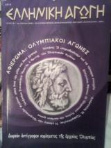 Ελληνική αγωγή τεύχος 33/86 Ιουλίου-Αυγούστου 2004