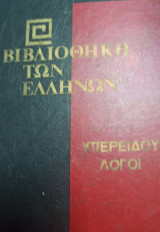 Βιβλιοθήκη των Ελλήνων Υπερειδου λόγοι