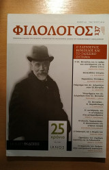 Φιλόλογος Τεύχος 137 (Ιούνιος-Ιούλιος-Αύγουστος 2009)