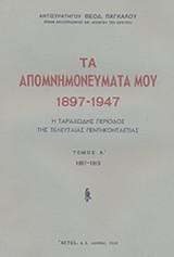 ΠΑΓΚΑΛΟΣ: ΤΑ ΑΠΟΜΝΗΜΟΝΕΥΜΑΤΑ ΜΟΥ 1897-1947 (ΠΡΩΤΟΣ ΤΟΜΟΣ)