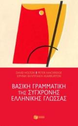Βασική γραμματική της σύγχρονης ελληνικής γλώσσας