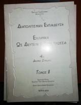 Η ελληνική ως δεύτερη ή ξένη γλώσσα τόμος II