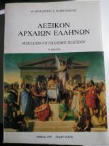 Λεξικόν αρχαίων Ελλήνων