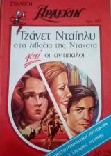 Στα λιβάδια της Ντακότα & οι αντίπαλοι  Άρλεκιν Συλλογή Νο 228