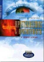 Χριστιανισμός και θρησκεύματα Β΄ ενιαίου λυκείου