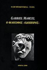 GABRIEL MARCEL - Ο ΦΙΛΟΣΟΦΟΣ «ΟΔΟΙΠΟΡΟΣ»