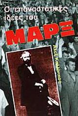Οι επαναστατικές ιδέες του Καρλ Μαρξ