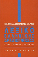 Λεξικό ελληνικής αρχαιογνωσίας