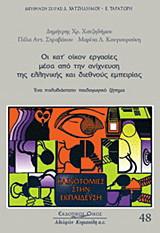 Οι κατ' οίκον εργασίες μέσα από την ανίχνευση της ελληνικής και διεθνούς εμπειρίας
