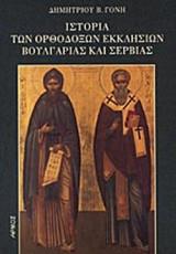 Ιστορια των ορθοδοξων εκκλησιων Βουλγαριασ και Σερβιασ