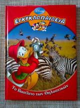 """Εγκυκλοπαιδεια """"το βασιλειο των θηλαστικων"""" disney"""