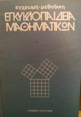 Εγκυκλοπαίδεια μαθηματικών -έγχρωμη - μεθοδική