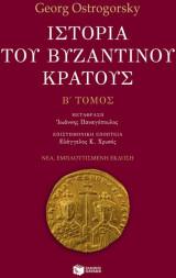 Ιστορία του βυζαντινού κράτους (τ. Β΄+ Γ΄)